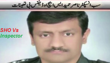 Difference Between SHO And Inspector In Pakistan
